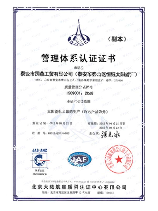 ISO9001管理体系认证证书